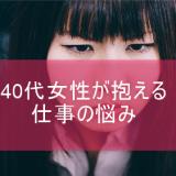 40代女性の仕事の悩み