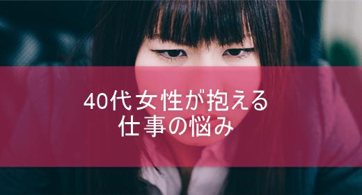 40代女性の仕事の悩みを解消するヒント!