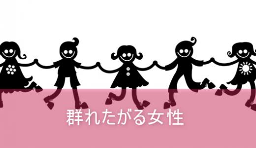 女の集団行動と群れる心理から紐解く人間関係の法則?