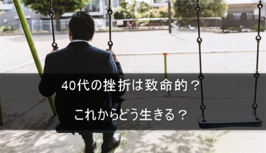 40代…仕事で挫折?これからの生き方で良くも悪くも未来は変わる!