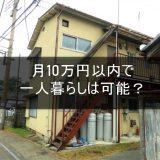 生活費10万円以内で一人暮らしは可能?