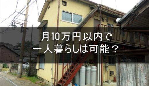生活費10万円以下で一人暮らし!都内に住むのは厳しいって本当?