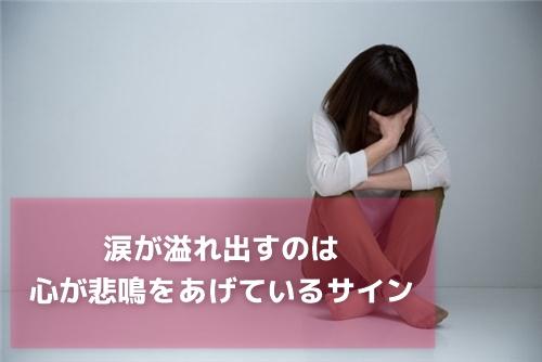 訳もなく勝手に涙が出るのはストレスが原因?