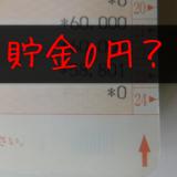 貯金なし(0円)