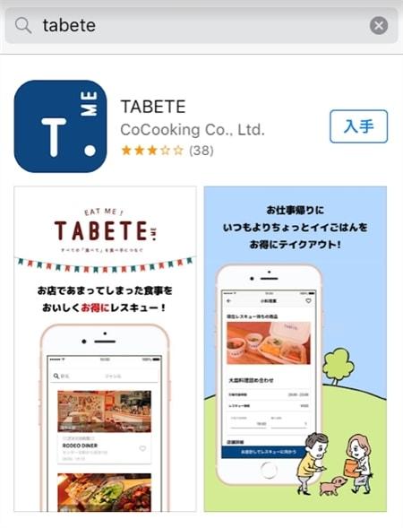 TABETEのアプリをスマホにダウンロード