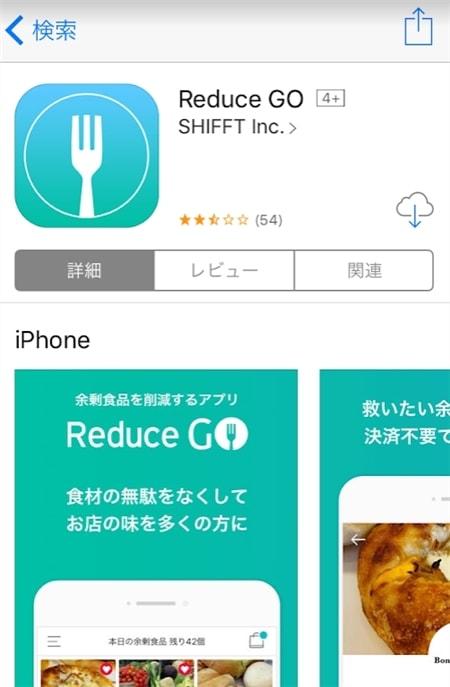 Reduce Goのアプリをスマホにダウンロード
