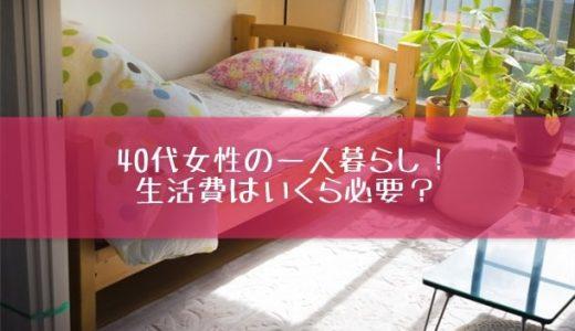 40代女性の一人暮らし!生活費は月にいくら必要?