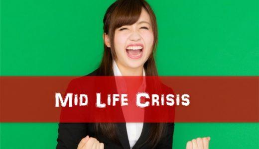 ミッドライフクライシスは女性たちの人生を狂わす?