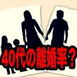 40代の離婚率は?