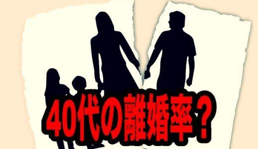 40代の離婚率を見ると第二の人生を考える時期なのかも?