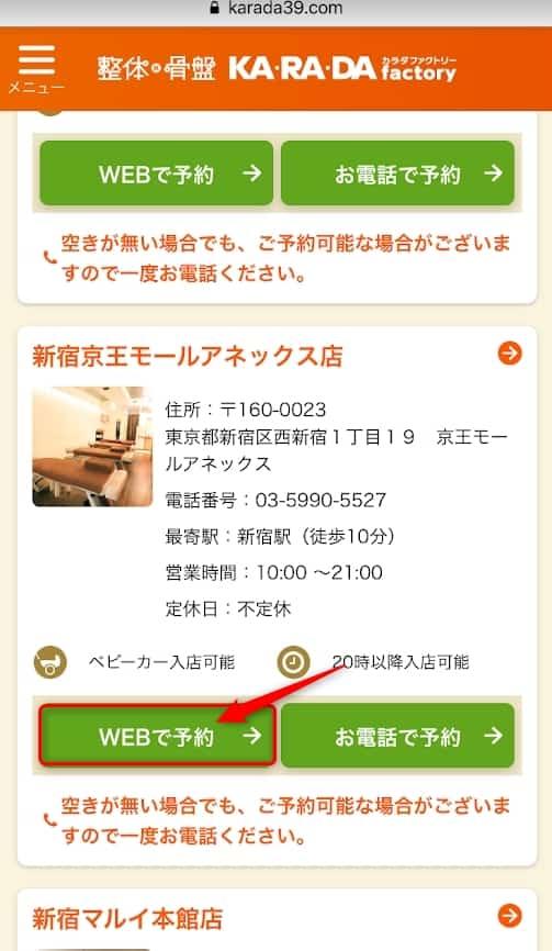 カラダファクトリー新宿京王モール店をネットから予約する