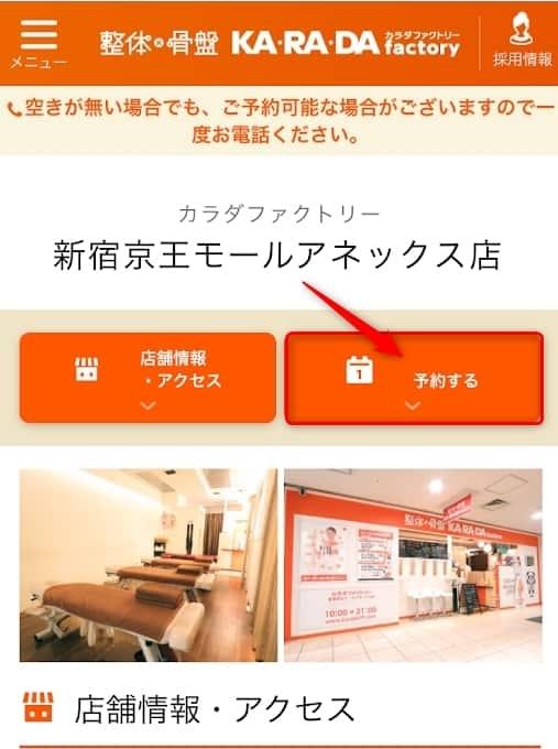 カラダファクトリー新宿京王モール店のネット予約