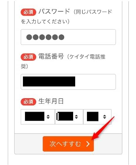 カラダファクトリーのWeb予約画面で入力情報の登録を終えたら「次へすすむ」をタップ