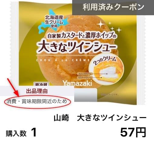 食品ロス解決アプリ「ノーフードロス」(No Food Loss)の半額クーポン