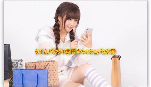 タイムバンク1億円キャッシュバック祭で半額キャッシュバック!